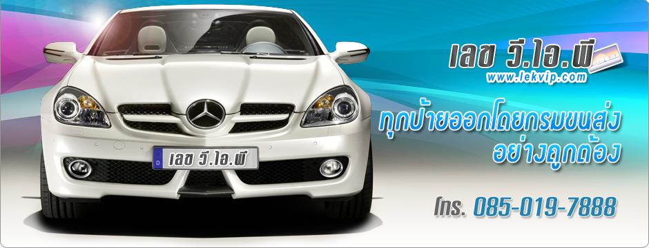 slide1_0 ทะเบียนรถ ทะเบียนสวย ทะเบียนรถ ทะเบียนสวย เลขทะเบียนรถมงคล ทะเบียนประมูล จองทะเบียนรถ รับซื้อทะเบียนสวย